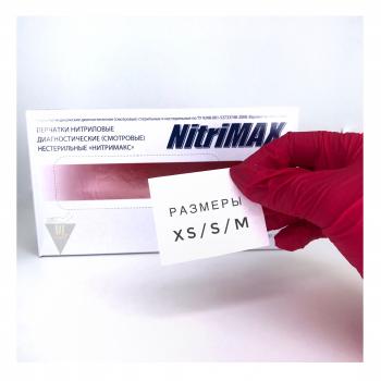 Перчатки медицинские одноразовые нитриловые NitriMAX (Нитримакс) красный В Минске